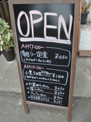 らーめん芝浜 (2)