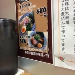 中華そば よしかわ (12)