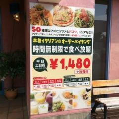 ヴォーノ・イタリア 熊谷太井店 (2)