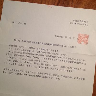 佐野市景観賞-141004 (2)