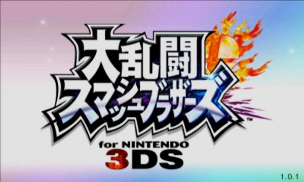 大乱闘スマッシュブラザーズ3DS スマブラ