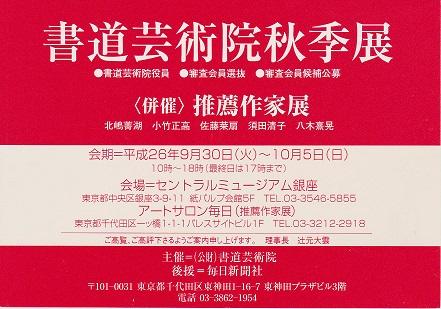 秋季書道芸術院 001