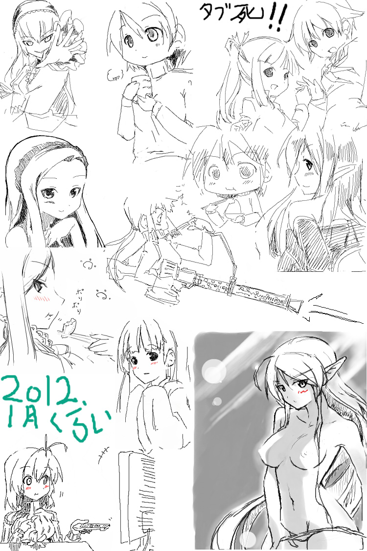 らくがき集20140319