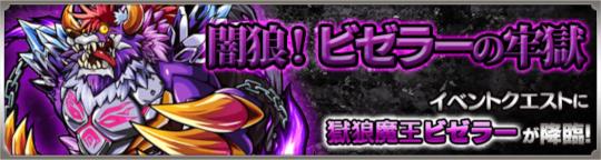 monster-strike(110).png