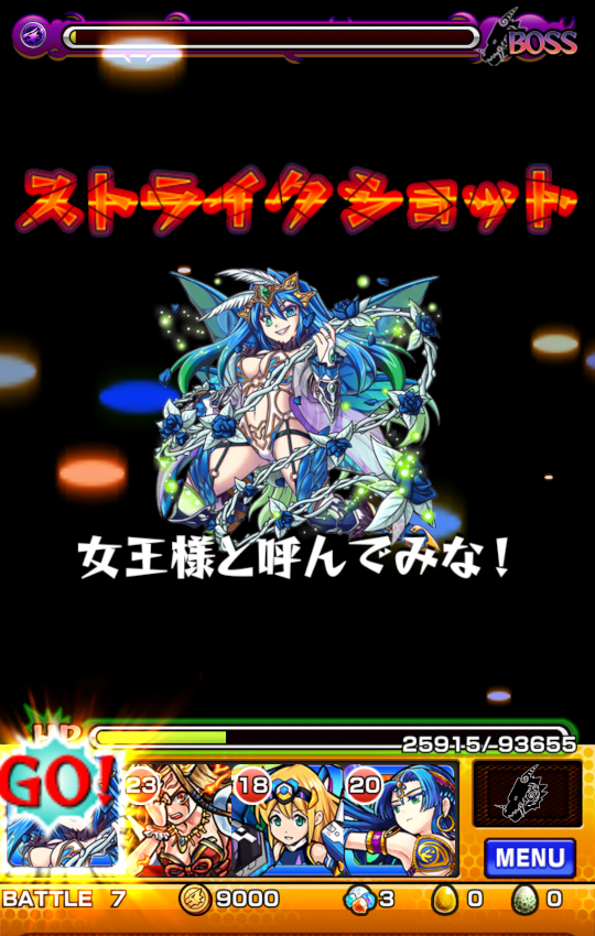 monster-strike(112).png