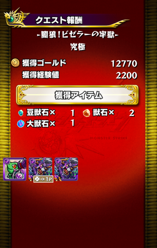 monster-strike(115).png