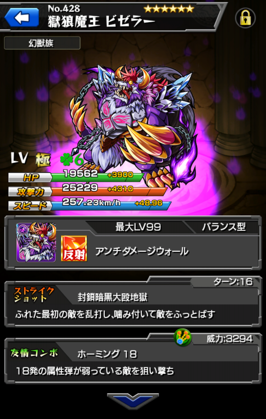 monster-strike(116).png