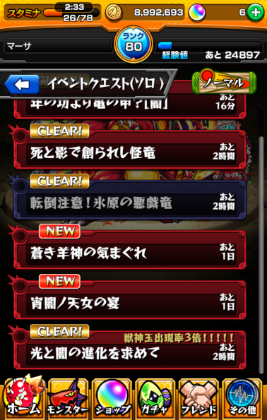 monster-strike(15).png