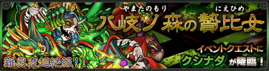 monster-strike(157).png
