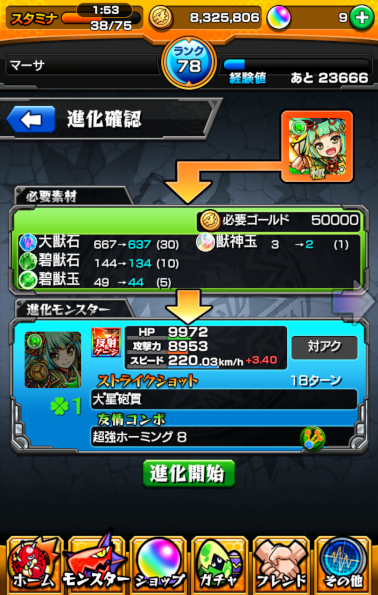 monster-strike(20).png