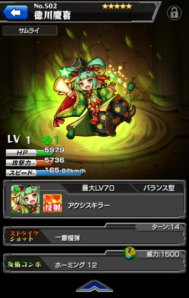 monster-strike(23).png