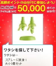 0305monow.jpg