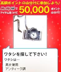 0315monow.jpg
