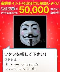 0502monow.jpg