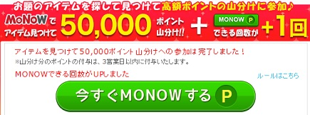0805monow.jpg