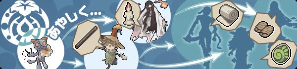 物語 2 獣 変化 幻