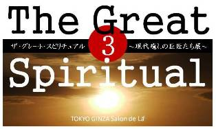 The Great Spiritual 3 ロゴ