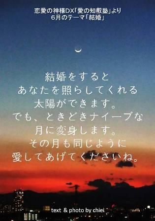 恋愛の神様コピー
