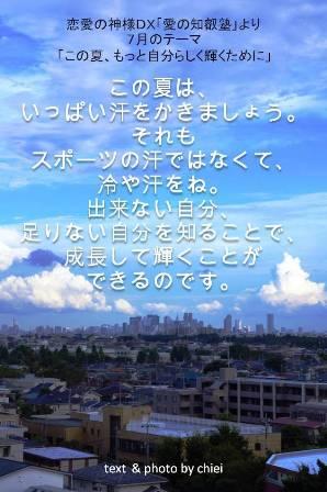 恋愛の神様2014年7月