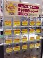 黄色いレシート1