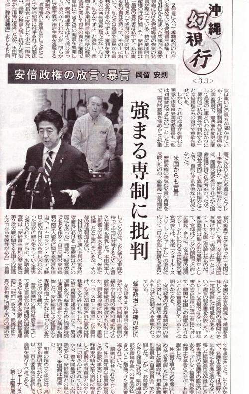 沖縄_convert_20140301192402