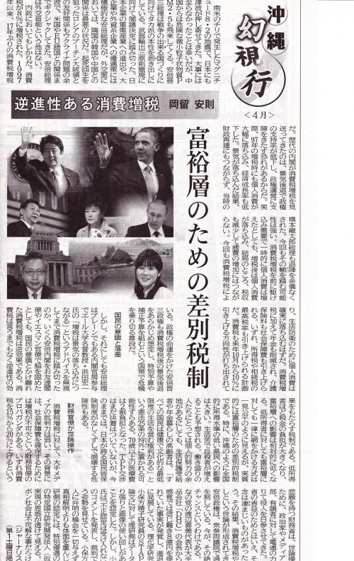 沖縄_convert_20140405085701