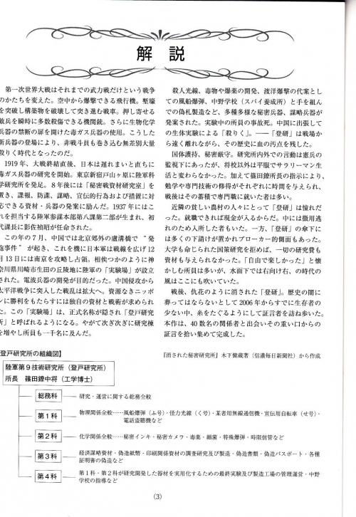 登戸研究所2_convert_20140417083001