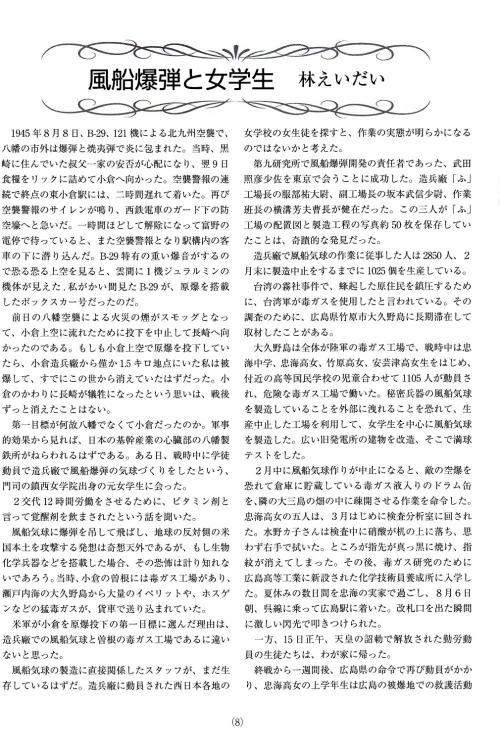 登戸研究所8_convert_20140417083340