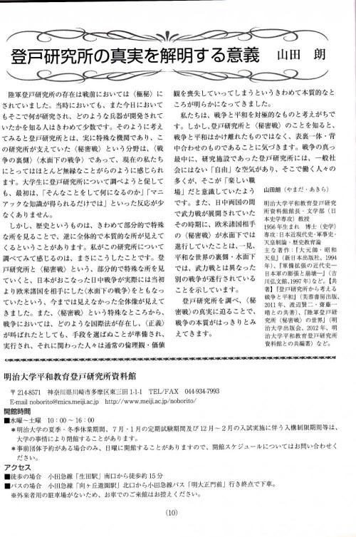 登戸研究所10_convert_20140417083447