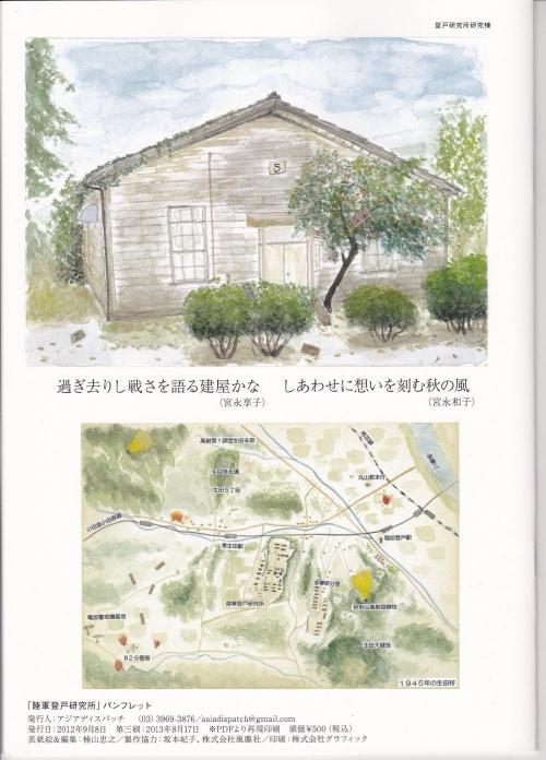 登戸研究所12_convert_20140417083548