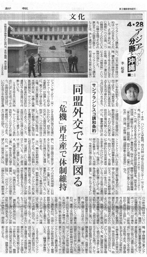 アジア分断_convert_20140507184041