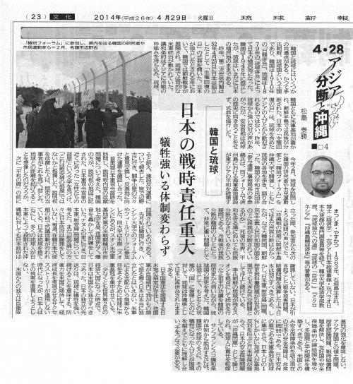 アジア分断3_convert_20140509160634