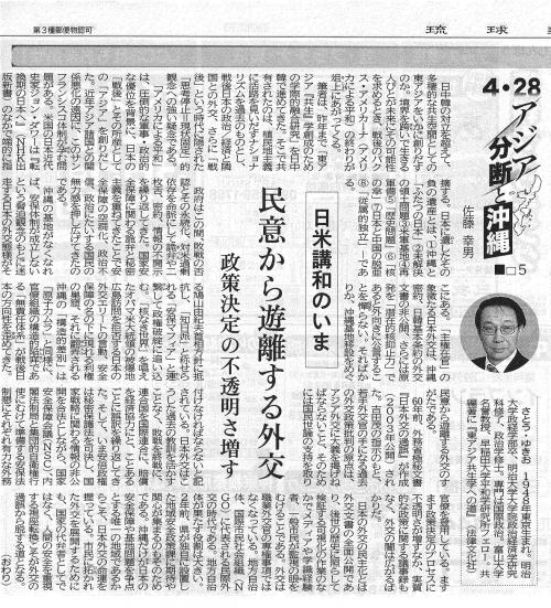 アジア分断4_convert_20140510171434