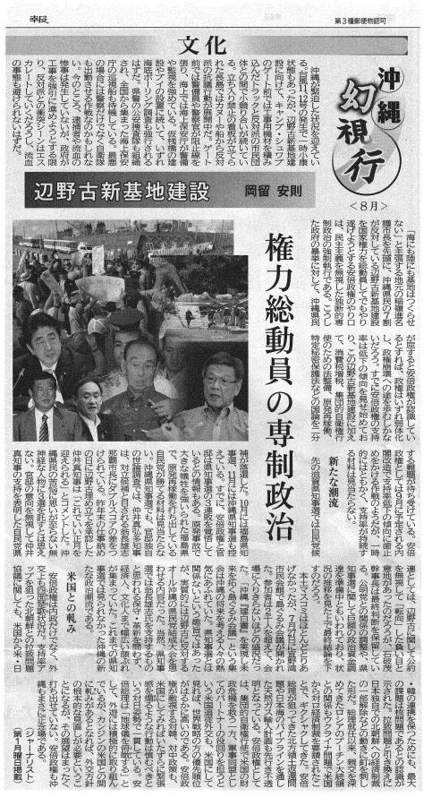 沖縄_convert_20140805233349