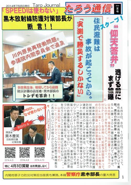 山本太郎_convert_20140914195847