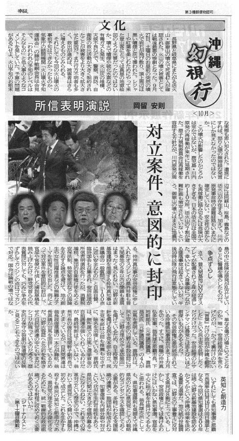 沖縄_convert_20141004151425