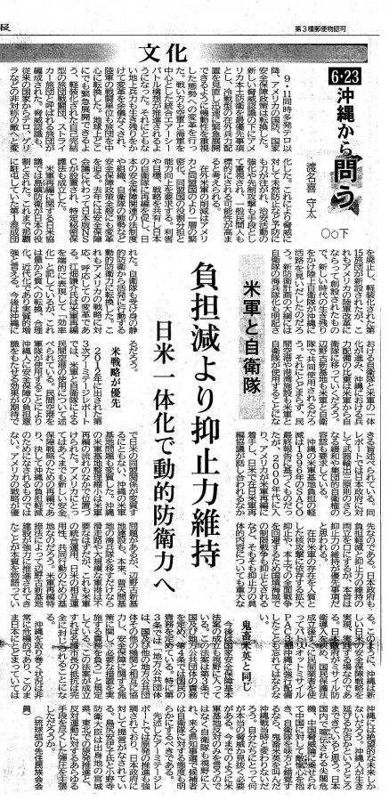 623okinawa2_convert_20140706150011.jpg