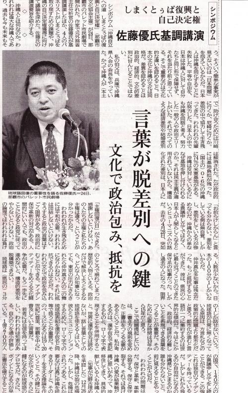 shimakutuba_convert_20140402191728.jpg