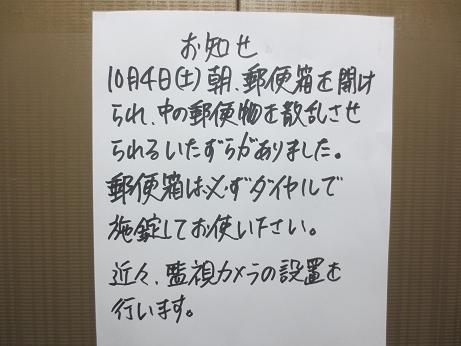 郵便箱お知らせ