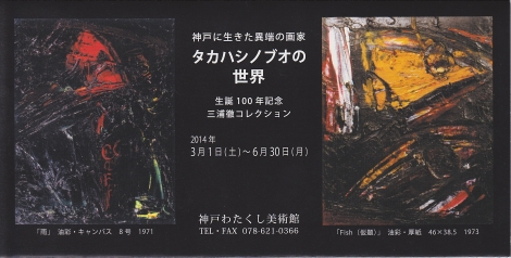 nobuo-takahashi.jpg