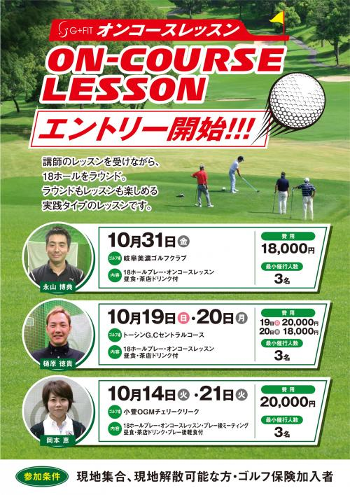 ON_COURSE_LESSONブログ用