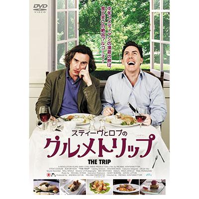 trip_DVD.jpg
