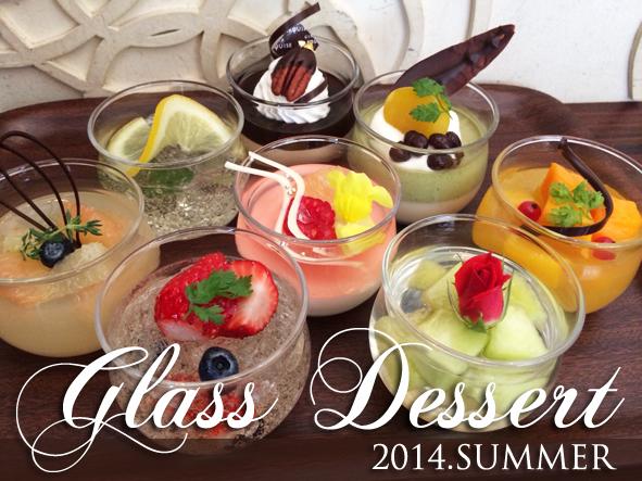 glassdessert2014.jpg