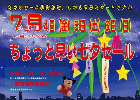 tanabata_08.jpg