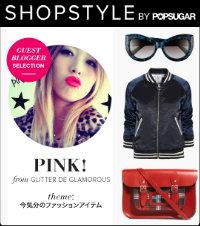 SHOPSTYLE 【ゲストブロガーセレクション】Vol.2 PINK!