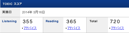 toeic140316.png