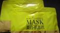 ピュアエッセンスマスク2