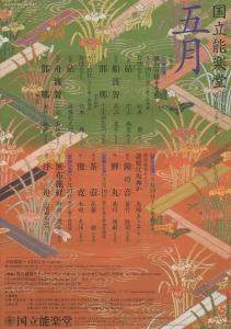国立能楽堂五月公演(26年)