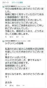 1405ファンミ③⑤