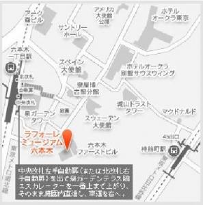 アクセス・お問い合わせ|イベントスペース港区(東京)|ラフォーレミュージアム六本木